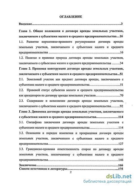 аренда земельных участков доклад