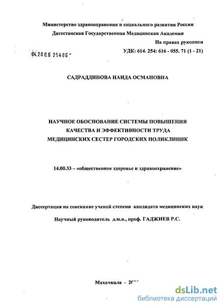 должностная инструкция главной медсестры санатория - фото 6