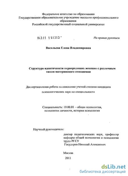 temi-kandidatskih-dissertatsiy-po-seksologii
