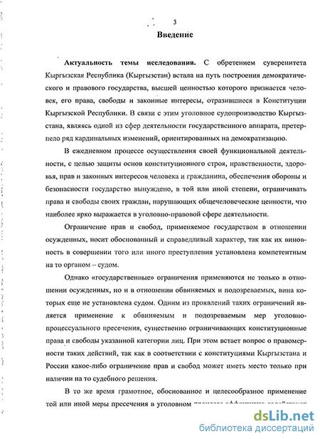 арест в уголовном судопроизводстве Кыргызской Республики и России Домашний арест в уголовном судопроизводстве Кыргызской Республики и России