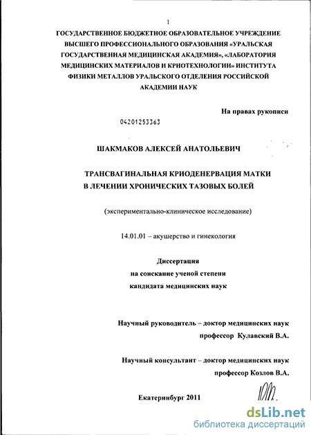 Гинеколог шакмаков алексей анатольевич 106