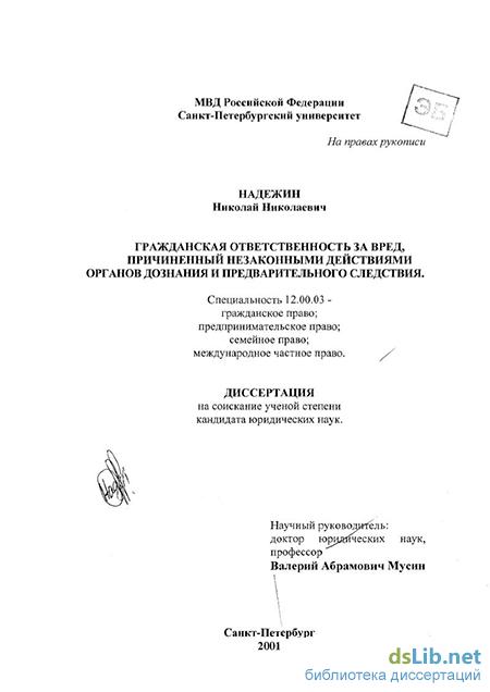 Образец кассационной жалобы - Краснодарский краевой суд
