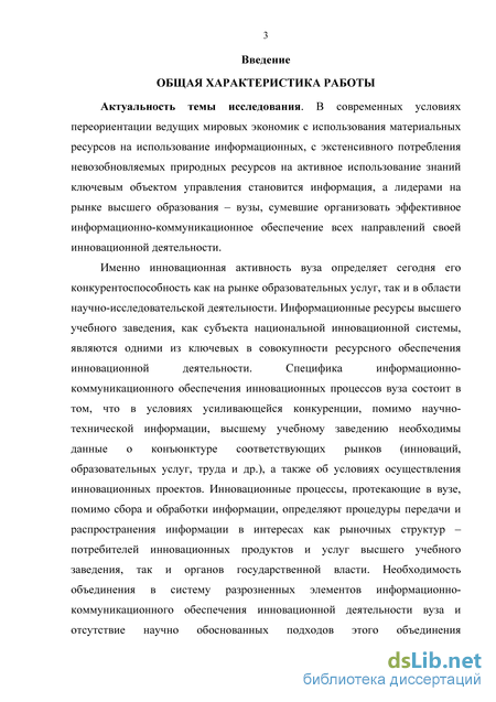Тимошенко георгий александрович диссертация 4949