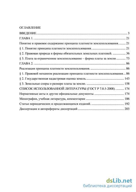 платности землепользования реализация в земельном  Принцип платности землепользования реализация в земельном законодательстве и правоприменительной практике