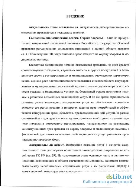 Диссертация договор возмездного оказания медицинских услуг 2938