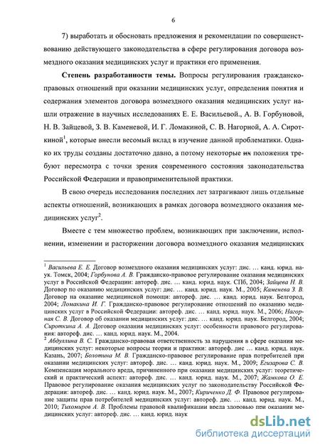 договор возмездного оказания медицинских услуг диссертация