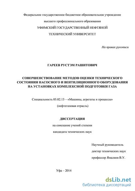 Справочник По Оборудованию Для Комплексной Подготовки Газа Pdf