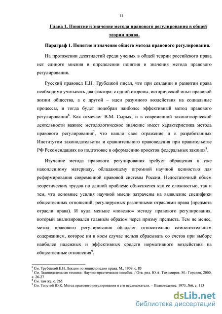 Метод права социального обеспечения диссертация 4303