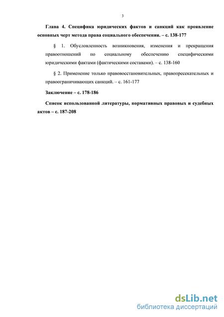 Метод права социального обеспечения диссертация 5607
