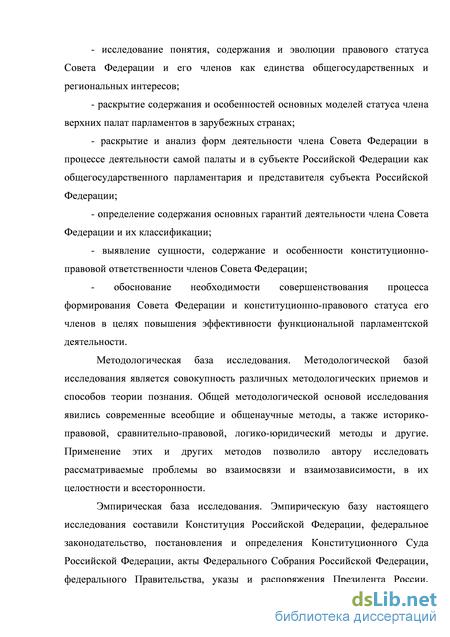 правовой статус члена Совета Федерации Федерального Собрания  Конституционно правовой статус члена Совета Федерации Федерального Собрания Российской Федерации