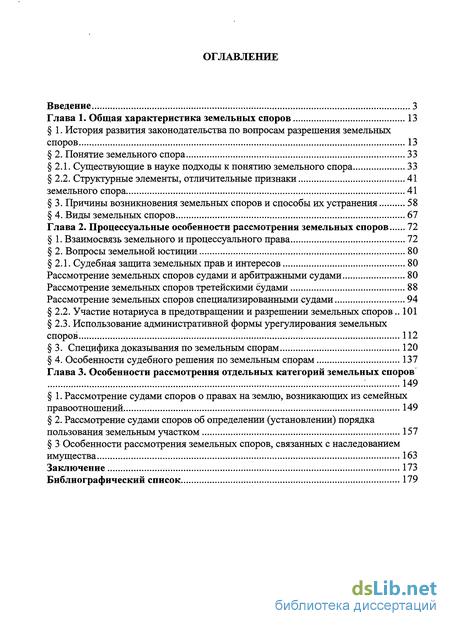 земельные споры список литературы - фото 7