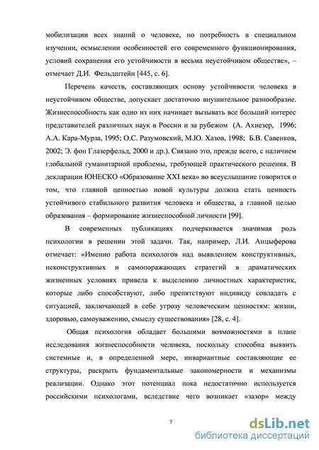 Вопросник Для Выявления Доминирующего Инстинкта Гарбузов В.Инструкция