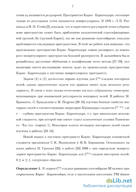 Басалаев сергей геннадьевич диссертация 712