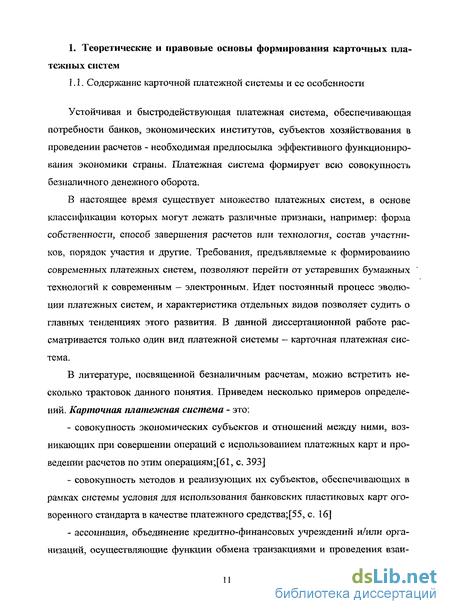 Банковские микропроцессорные карты Автор И М Голдовский
