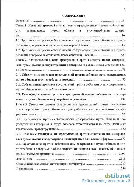 Преступления против собственности совершаемые путем обмана и   Преступления против собственности совершаемые путем обмана и злоупотребления доверием в уголовном праве России