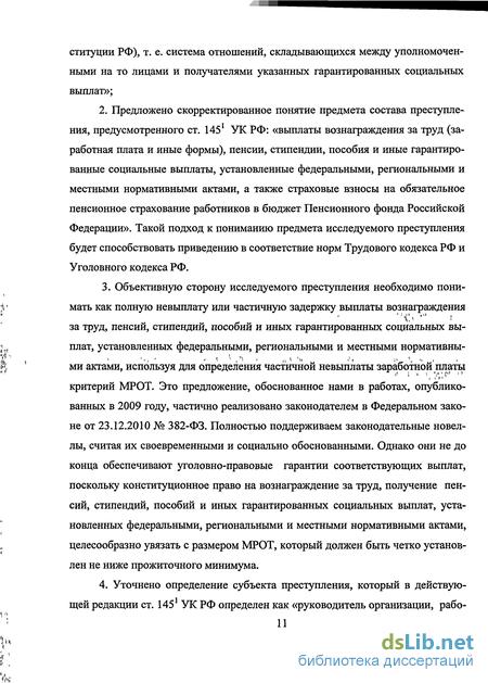 уголовный кодекс статья 145 часть 2