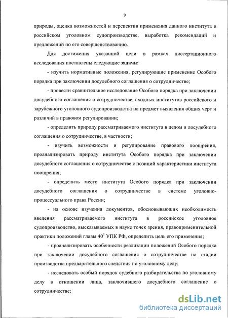 порядок принятия судебного решения при заключении досудебного  Особый порядок принятия судебного решения при заключении досудебного соглашения о сотрудничестве