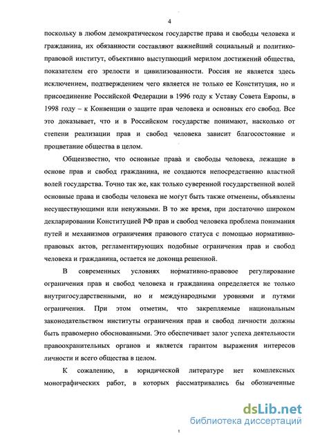положение осужденных содержащихся в исправительных колониях  Правовое положение осужденных содержащихся в исправительных колониях особого режима
