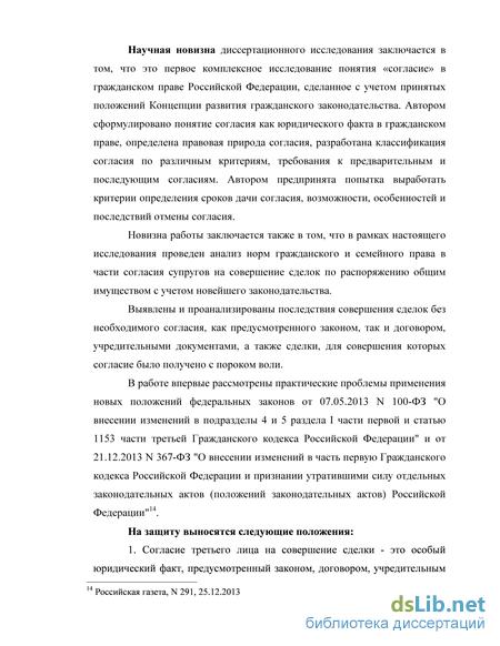 Гражданский кодекс Республики Казахстан (Общая часть принят)