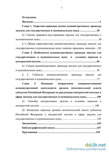 Государственные и муниципальные закупки диссертации 1989