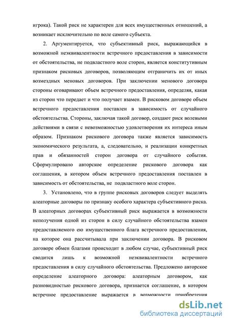 договоры в системе рисковых договоров в гражданском праве  Алеаторные договоры в системе рисковых договоров в гражданском праве Российской Федерации