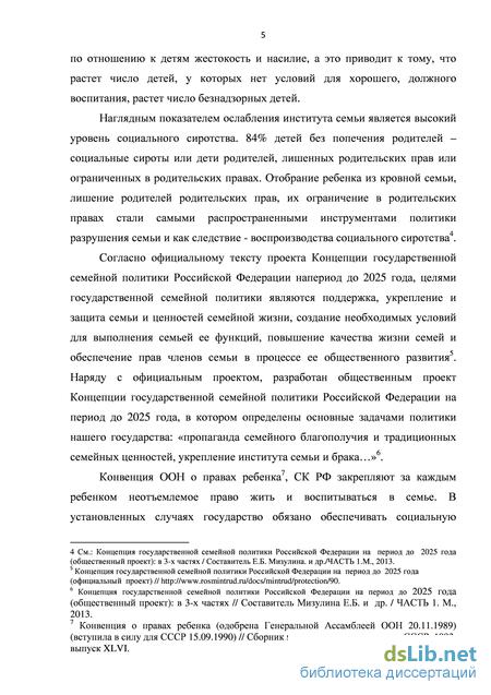 приемной семьи в системе форм устройства детей оставшихся без  Институт приемной семьи в системе форм устройства детей оставшихся без попечения родителей в Российской Федерации