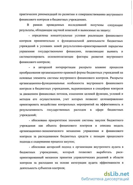 программа внутреннего финансового аудита казенного учреждения пример