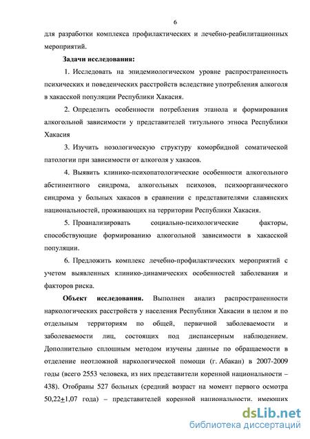 Профилактика алкоголизма в аскизском районе горчев алкоголизма