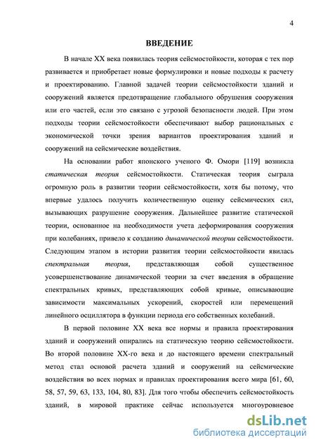 Курбацкого Расчет Конструкций