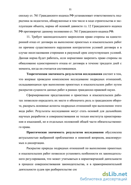 гражданский кодекс ст 761