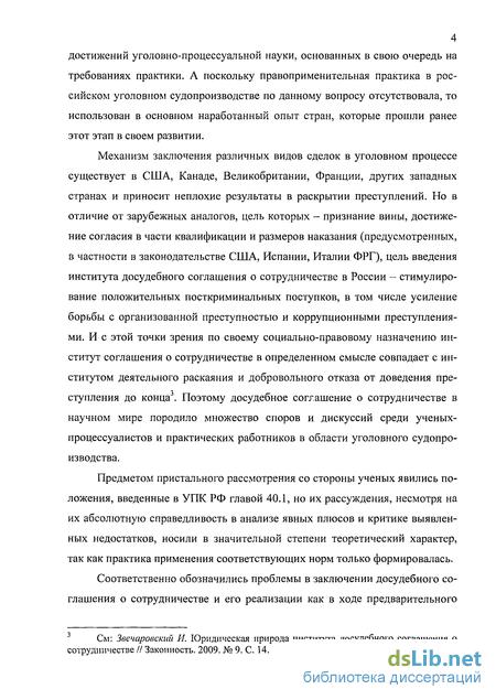 Диссертация досудебное соглашение о сотрудничестве в уголовном процессе 7514
