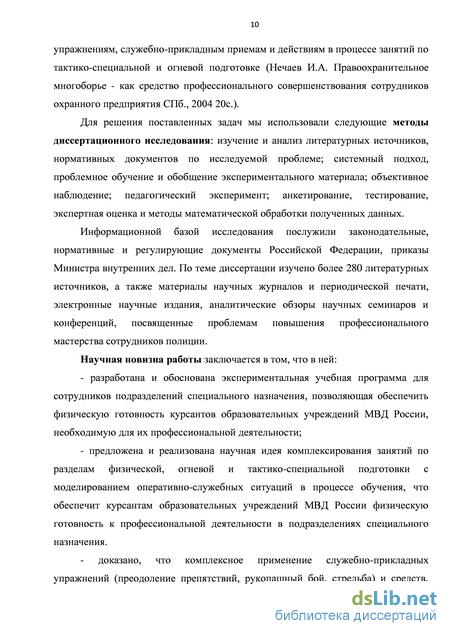 Курс стрельб 2013 мвд