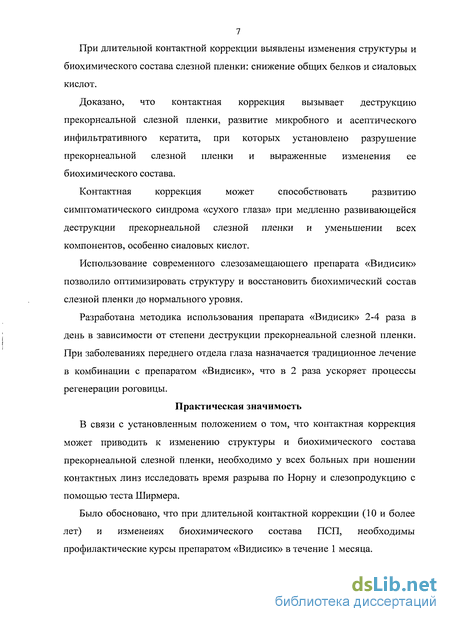 svyazal-glaza-na-stule-paren-trahaet-krasotku-v-klube