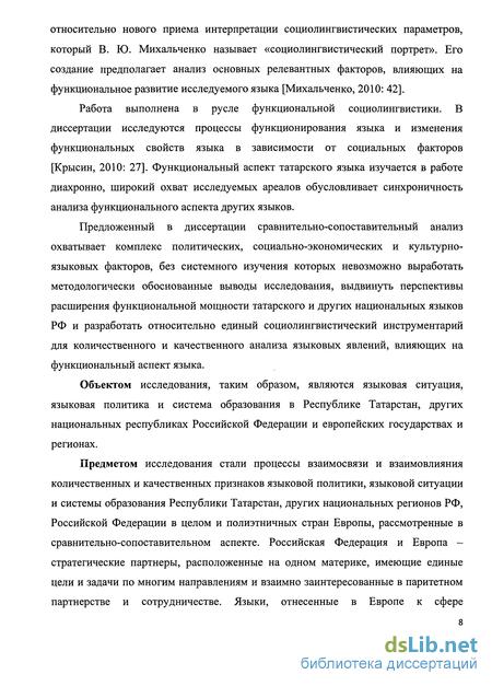 развитие татарского языка