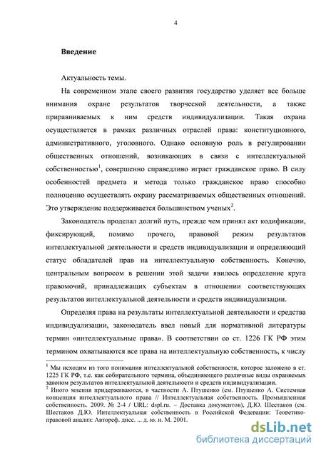 Статья 1416. Авторское свидетельство