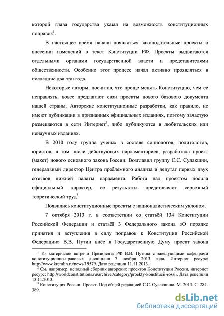 Конституции Российской Федерации как доктринальные источники  Проекты Конституции Российской Федерации как доктринальные источники конституционного права