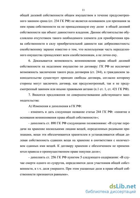 12 нарушение авторских и смежных прав (ст146 ук рф): основные и квалифицированные составы