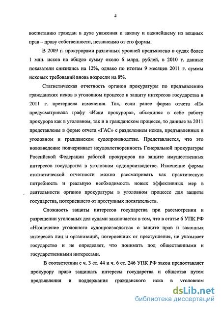 иск прокурора в уголовном процессе в защиту интересов государства Гражданский иск прокурора в уголовном процессе в защиту интересов государства