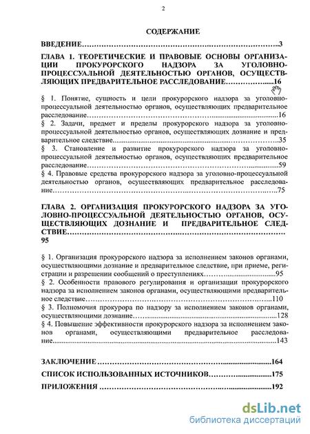 надзор за уголовно процессуальной деятельностью органов  Прокурорский надзор за уголовно процессуальной деятельностью органов осуществляющих предварительное расследование