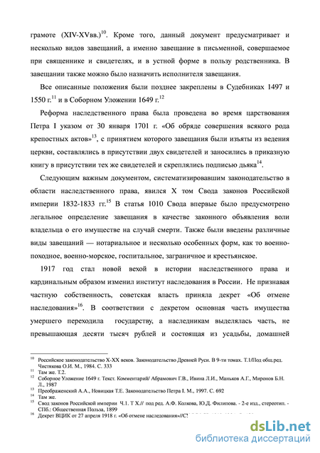 по завещанию в российском и французском гражданском праве Наследование по завещанию в российском и французском гражданском праве