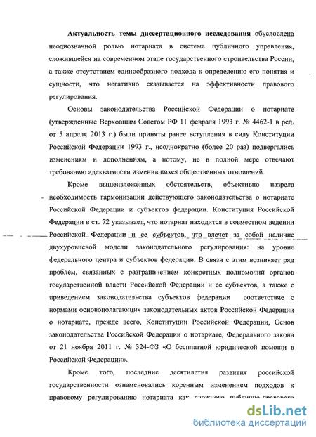 Российской Федерации конституционно правовые основы Нотариат Российской Федерации конституционно правовые основы Щекочихин Петр Александрович
