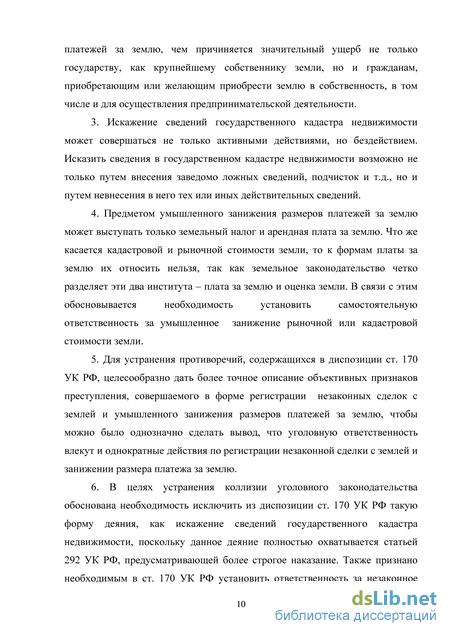 большинство бесплатные дипломы незаконные сделки с землей статья 170 вид