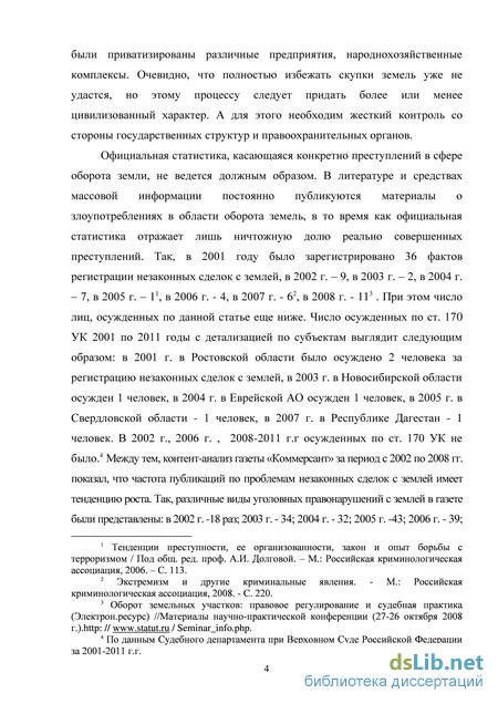 170 ук рф судебная практика