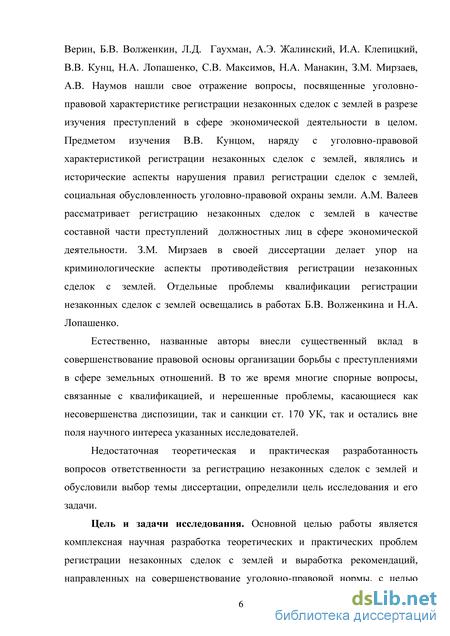 бесплатные дипломы незаконные сделки с землей статья 170 совершенно уверен