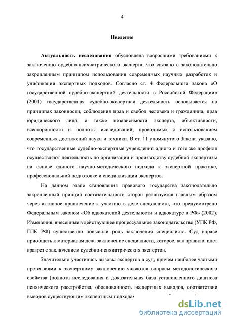 государственная судебно психиатрическая экспертиза