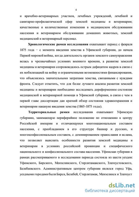 медицина и ветеринария в Уфимской губернии гг  Земская медицина и ветеринария в Уфимской губернии 1875 1914 гг