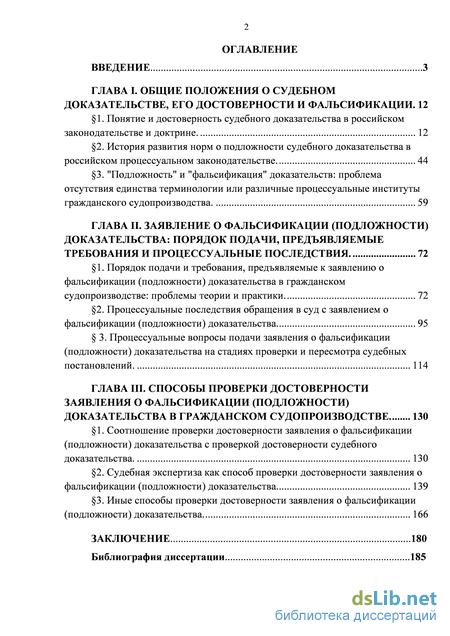 Проверка судом заявления о подложности письменного или иного доказательства вот