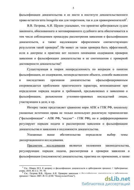 собиралась Заявление в суд о фальсификации доказательств в гражданском процессе оказались