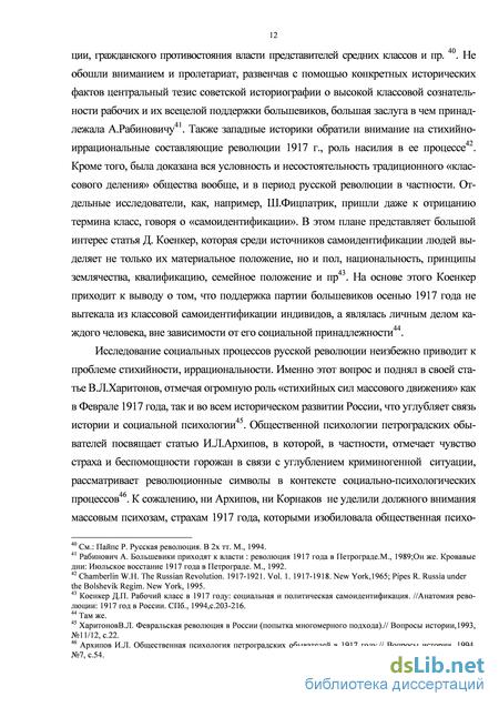 Порно русское пореволюционной действительности