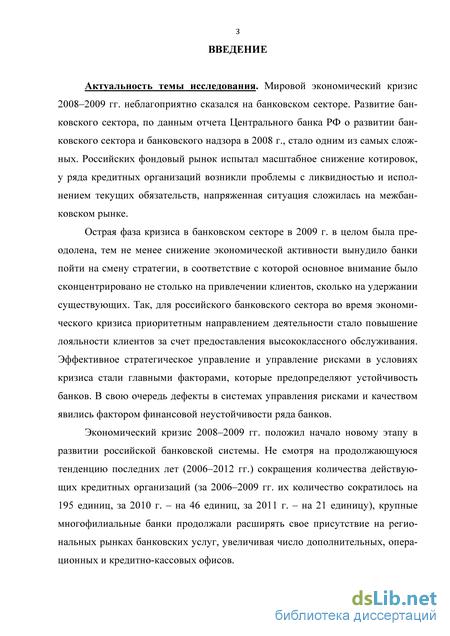 качества обслуживания физических лиц в коммерческих банках на  Повышение качества обслуживания физических лиц в коммерческих банках на примере ОАО Сбербанк России